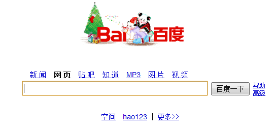 [Report] Apple Adding Chinese Search Engine Baidu To iOS