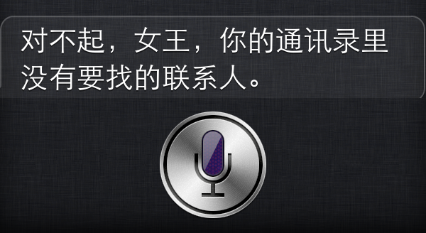 Another Chinese Company Sues Apple, This Time Over Siri Patent Infringement [UPDATE]
