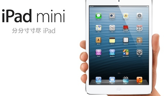 iPhone 5, iPad mini, And Fourth Generation iPad Coming To China In December